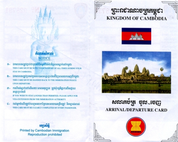 Cambodian Artrival Departure Card (1)