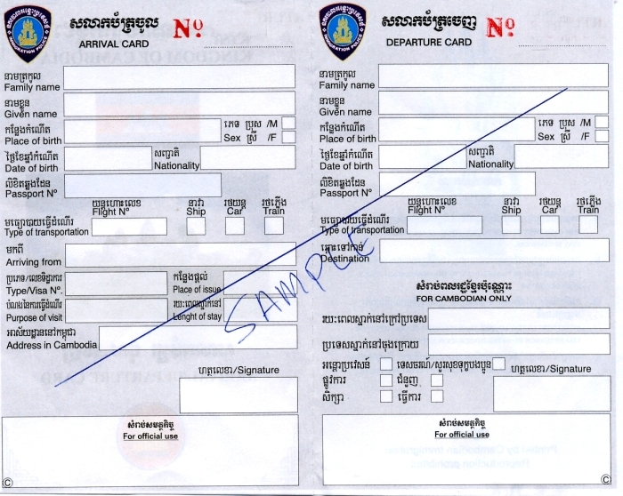 Cambodian Artrival Departure Card (2)