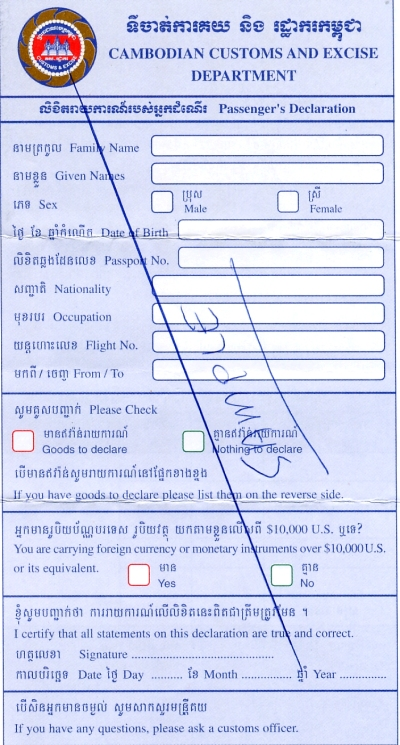 Cambodian Goods to Declare Form1