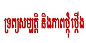 """La frase """"Riqueza y prosperidad"""" en jemer. Se lee TROAP SAMBAT NEN PIEP PEKOM PEKAM"""