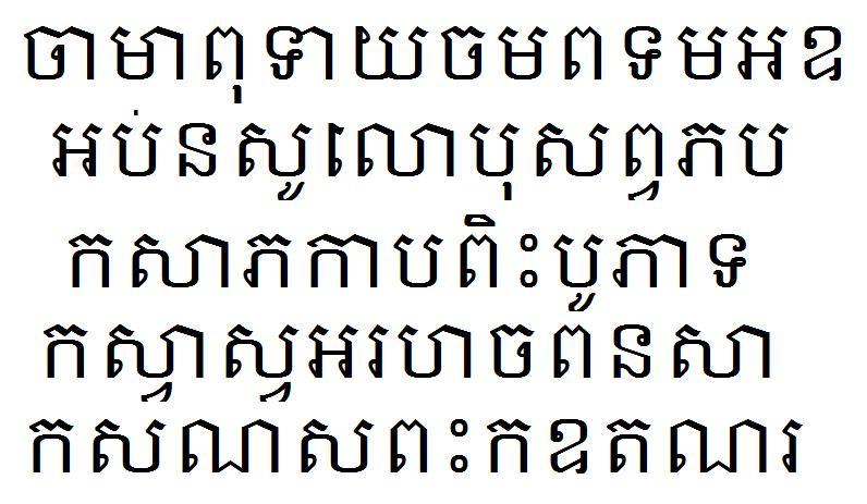 Idioma Camboya En Espanol - Letras-en-latin-para-tatuajes