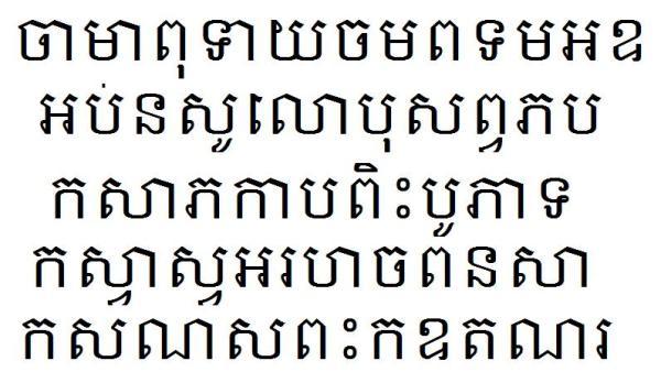 El texto pali en letras jémer del tatuaje de Angelina.