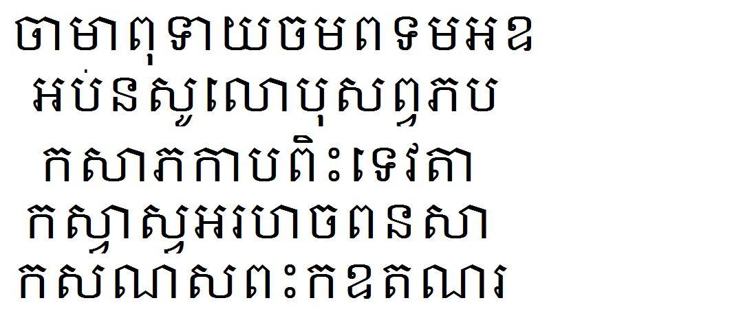 imagenes tatuajes letras. letra cancion tatuajes. letras para tatuajes. Idioma « Camboya en español
