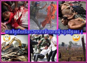 """Algunas imágenes de la represión a obreros y a seguidores de la oposición y un lema que ironiza el aniversario del día de la liberación, 7 de enero, en el cual Camboya recuerda cuando tropas vietnamitas y desertores de los jemeres rojos se tomaron al país y derrocaron a Pol Pot. La leyenda dice: """"Un 7 de enero, día de la liberación, vivido de esta manera""""."""